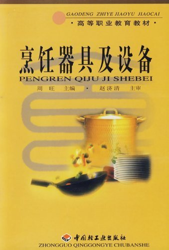 Cooking appliances and equipment(Chinese Edition) 9787501926152 This book tries to stress usefulness, comprehensiveness and advancement. On usefulness, it emphasizes producing some practical knowledge of cooking utensils and equipment such as detailed explanation of the use, maintenance and management together with presenting its basic structure and principles. Besides, the equipments in this book are all from the current kitchen and are arranged according to the practical needs of teaching in this profession. On comprehensiveness, the content of this book sums and generalizes the development of cooking equipment in China for more than ten years. So the comprehensiveness is an outstanding characteristic of this book.