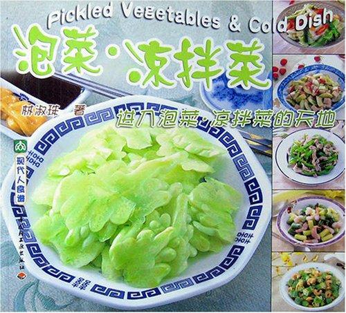 9787501936571: Pickled Vegetables & Cold Dish