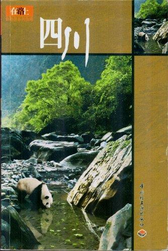 9787501937554: Zai Lu Shang Zi Zhu You Xi Lie Zhi Nan: Si Chuan (On the Road) (Chinese Edition)