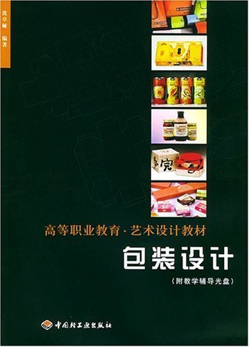 9787501939244: Packing Design-Textbook for Higher Vocational Education - Art Design (With CD-ROM) (Chinese Edition)