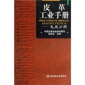 9787501948482: Leather Industry Handbook: fur Volume(Chinese Edition)