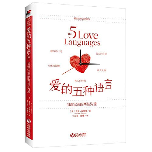 9787501950423: The Five Love Languages (Simplified Chinese)