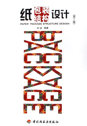 9787501952168: Paper Packaging Structural Design (Second Edition) (Textbook) (Chinese Edition)