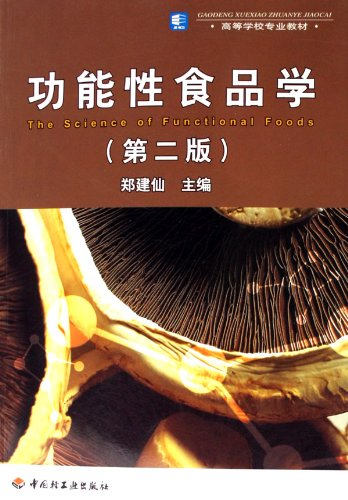 9787501952687: Functional Food Science ( College Textbook) (Chinese Edition)