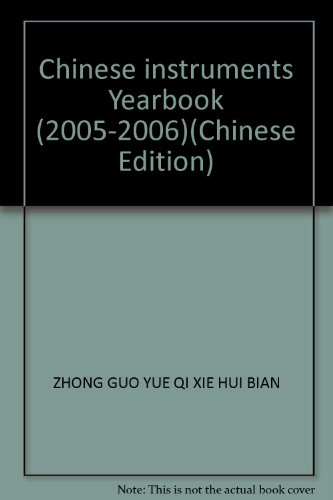 Chinese instruments Yearbook (2005-2006)(Chinese Edition): ZHONG GUO YUE