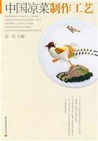 9787501958948: Chinese dish production process (paperback)