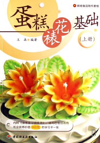9787501961054: Basic Teaching for Mounting Patterns of Cakes the FIrst BookTeaching Materials for Making Bakery Product (Chinese Edition)