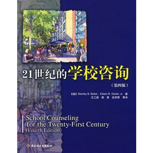 Genuine] 21st Century School Counseling ( Fourth Edition ) ( thousands of education ) China Light ...