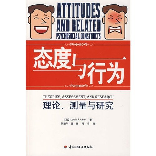 attitude and behavior: Theory. Measurement and Research Press.(Chinese Edition): AI KEN ZHU