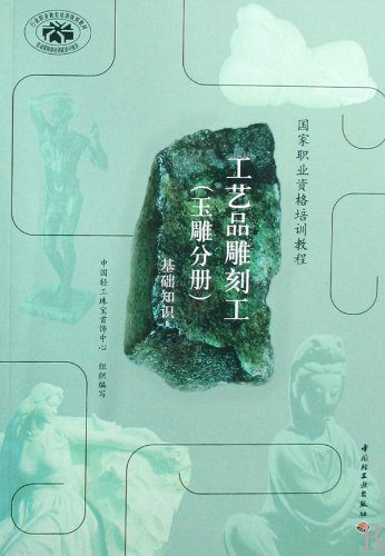Genuine : national vocational qualification training course: ZHONG GUO QING