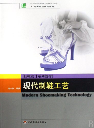 9787501964314: Modern Shoemaking Technology-series of textbooks of shoe design (Higher Vocational Education ) (Chinese Edition)