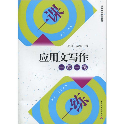 9787501965519: Application Writing One Lesson One Exercise (Textbook Of Advanced Vocational Education) (Chinese Edition)