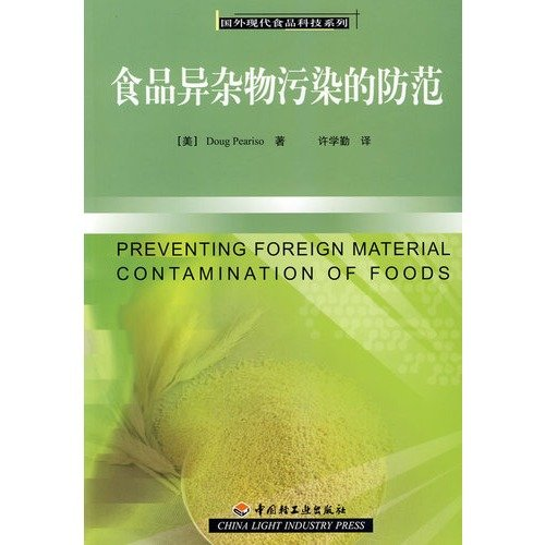 prevent contamination of food different junk(Chinese Edition): MEI)PI LI SI
