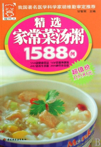 9787501968053: Selected 1588 Cases of Homely Cookings, Soup and Porridge-Modern People (Chinese Edition)