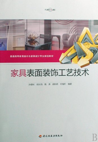 9787501968305: Furniture Surface Decoration Processing Technology (Common Higher Education Interior and Furniture Design Professional Planning Materials) (Chinese Edition)
