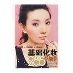 288 based on the details of make-up(Chinese: BEI JING LUN