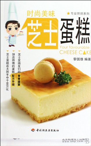 9787501969289: Your Favourable Cheese Cake (Chinese Edition)