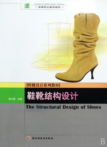 9787501969296: The Structural Design of Shoes (Chinese Edition)