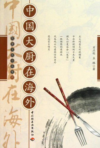 9787501969494: Chinese Chef in Overseas-The Fourth Volume of Food Culture Series (Chinese Edition)