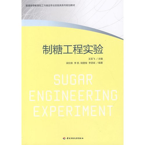 Genuine] sugar engineering experiments [new China Light Industry Press(Chinese Edition): WANG ...
