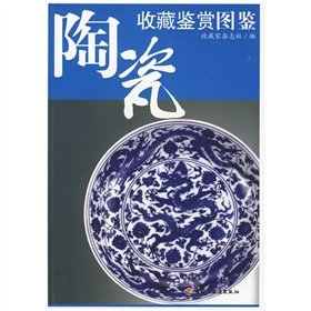 9787501969883: llustrations of Ceramics Collection and Appreciation (Chinese Edition)