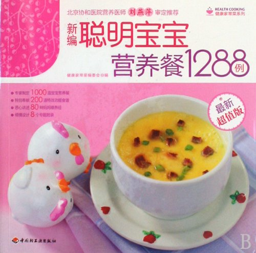 New smart baby feeding 1.288 cases ( the latest premium version ) healthy dishes Series : Health ...