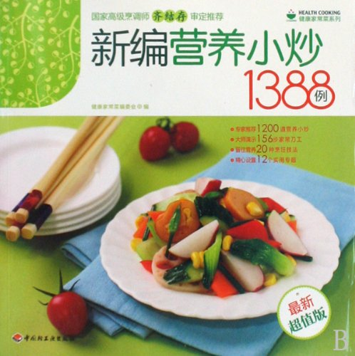 9787501970186: New Nutritious Side Dish 1388 Examples-Heath Home Cooking Series (Chinese Edition)