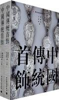 9787501970582: Traditional Jewelry(Chinese Edition)