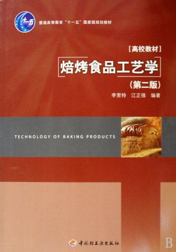 9787501970902: Technology of Baking Products (Chinese Edition)