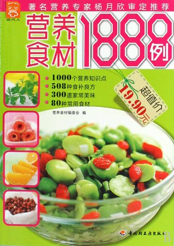 9787501971176: 1888 Examples for Nutritious ingredients-Modern People (Chinese Edition)