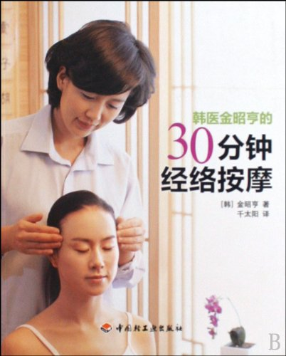 9787501973279: 30-Minute Meridian Massage by Korean Doctor Kim So Hyung (Chinese Edition)