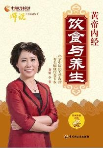 9787501974627: Canon of Medicine: Diet and Health (Paperback)(Chinese Edition)