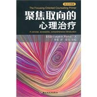 9787501976416: focus-oriented psychotherapy (English-Chinese Edition)