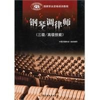 9787501976621: Piano Tuner Grade 3/High Level Technique) (Chinese Edition)