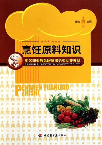 9787501976713: Knowledge of Cooking Material (Teaching Material of Tourism Major of Secondary Vocational School) (Chinese Edition)