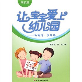 9787501976850: let the baby fall in love with kindergarten, my mother asked an expert answer. Parents articles