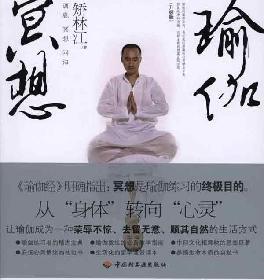 9787501977185: Yoga Meditation (Upgrade Edition) (Paperback)
