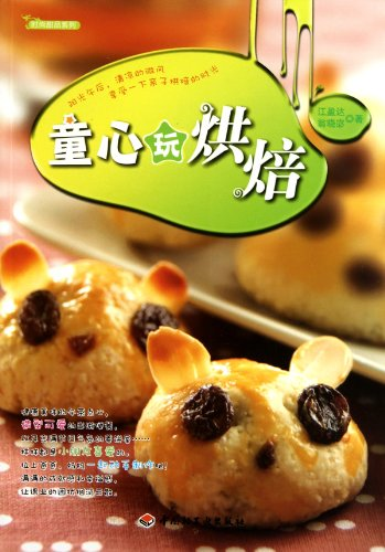9787501978052: Happy Baking between Children and Parents (Chinese Edition)