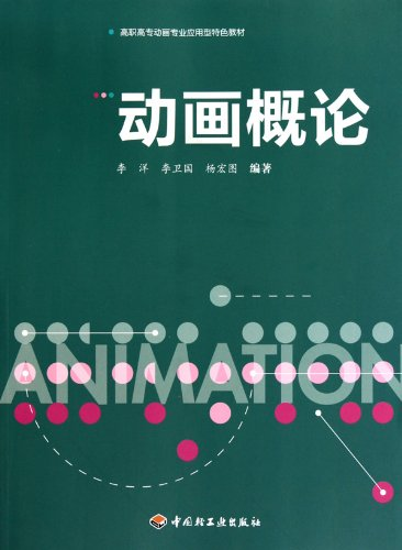 9787501978144: Animation (Chinese Edition)
