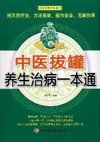 9787501979622: Chinese cupping health treatment a pass(Chinese Edition)