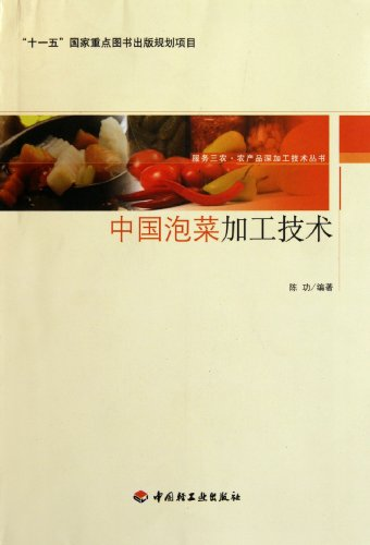9787501979998: Chinese Kimchi Processing Technology-Serve Three Agricultures ·Products Deep Processing Technology Series(Regular Higher Education Eleventh Five-Year Plan Standard Teaching Material) (Chinese Edition)