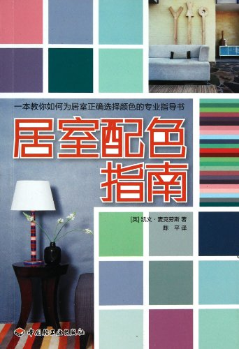 Genuine bedroom color guide books 9787501980000(Chinese Edition): KAI WEN MAI KE LAO SI