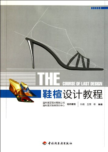 9787501980017: Shoe Last Design Course(Teaching Material) (Chinese Edition)