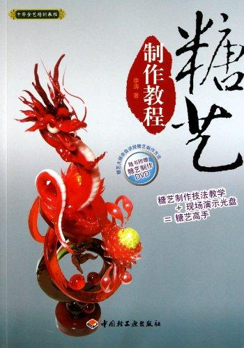Sugar Art Tutorial - Chinese food skill training tutorial (with DVD) Li Tao(Chinese Edition): LI ...