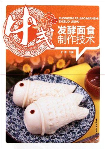9787501981144: Chinese Fermentation Pasta Technology (Chinese Edition)