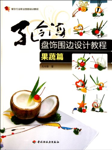 9787501981151: Kong Linghais Plate Decoration and Border Design Course (Fruits and Vegetables) Restaurant Industry Professional Skills Training Course (Chinese Edition)