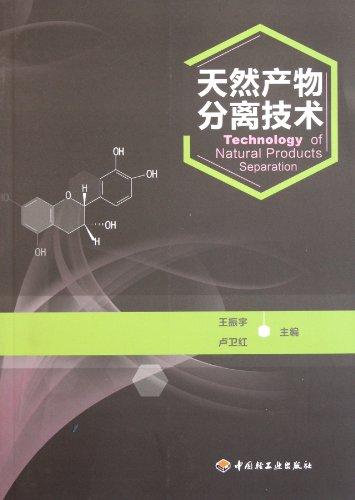 Natural product separation technology(Chinese Edition): WANG ZHEN YU . LU WEI HONG ZHU BIAN