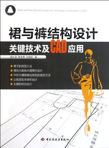 9787501983865: The Key Techniques of Designing Dress and Trousers & the Application of CAD (Chinese Edition)
