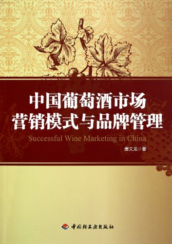 9787501984039: Successful Wine Marketing in China (Chinese Edition)