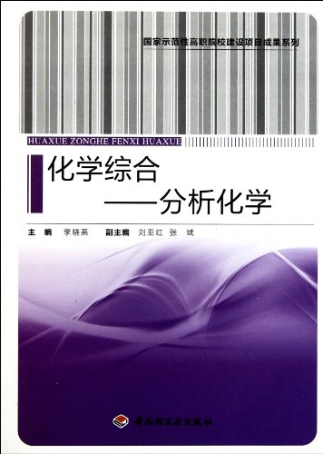 9787501984503: Chemical Synthesis Analytical Chemistry (the construction program achievements series of national exemplary vocational colleges) (Chinese Edition)
